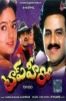 Top Hero Movie Streaming Online Watch on Hungama, MX Player, Sun NXT