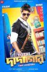 Total Dadagiri Movie Streaming Online Watch on Disney Plus Hotstar, Hungama