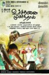 Uchithanai Muharnthaal Movie Streaming Online Watch on MX Player, Sun NXT