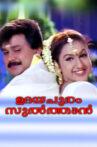 Udayapuram Sulthan Movie Streaming Online Watch on Disney Plus Hotstar