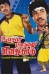 Ulagam Pirandhadhu Enakkaga Movie Streaming Online Watch on Amazon, Google Play, Youtube