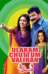 Ulakam Chuttum Valiban Movie Streaming Online Watch on Google Play, Manorama MAX, Youtube