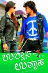 Ullasa Uthsaha Movie Streaming Online Watch on Disney Plus Hotstar, ErosNow, Jio Cinema