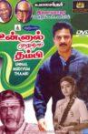 Unnal Mudiyum Thambi Movie Streaming Online Watch on MX Player