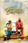 Urumbukal Urangarilla Movie Streaming Online Watch on Amazon, Google Play, Manorama MAX, Youtube