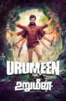 Urumeen Movie Streaming Online Watch on Yupp Tv , Zee5