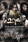 Urumi Movie Streaming Online Watch on MX Player, Sun NXT, Zee5