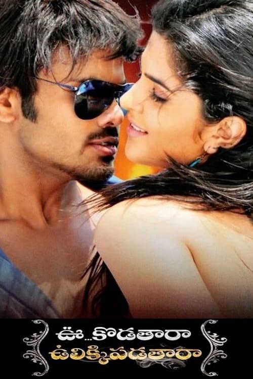 Uu Kodathara Ulikki Padathara Movie Streaming Online Watch on Disney Plus Hotstar