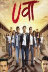 Uvaa Movie Streaming Online Watch on MX Player, Shemaroo Me
