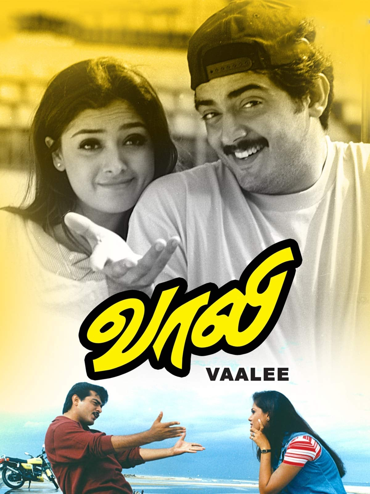 Vaali Movie Streaming Online Watch on Amazon, MX Player, Sun NXT, Voot