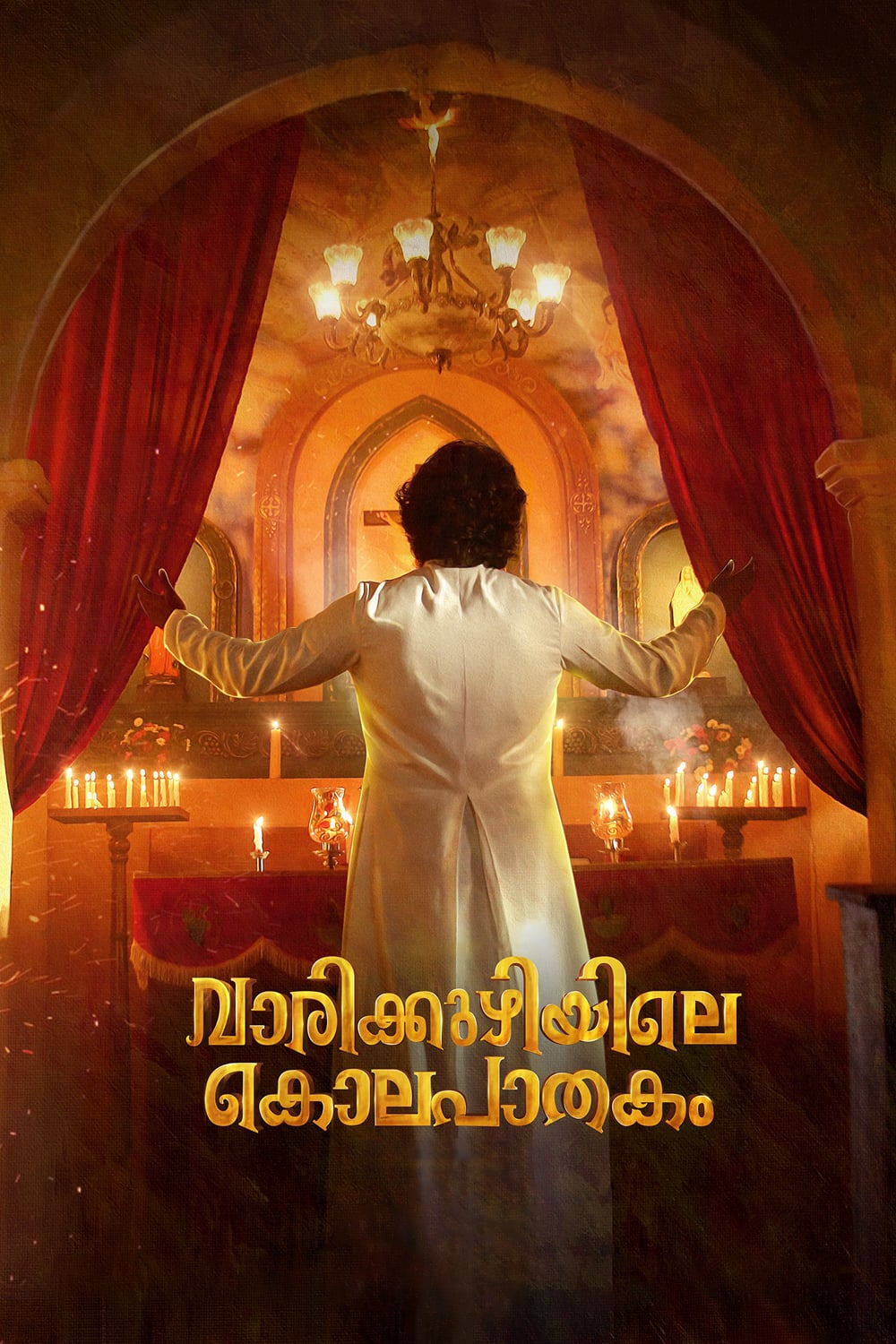 Vaarikkuzhiyile Kolapathakam Movie Streaming Online Watch on Amazon