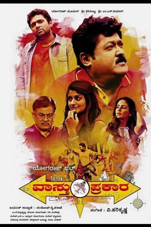 Vaastu Prakaara Movie Streaming Online Watch on Voot