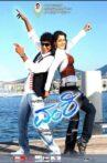 Vamshi Movie Streaming Online Watch on MX Player
