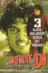 Varalaru Movie Streaming Online Watch on Amazon