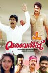 Varavelpu Movie Streaming Online Watch on Amazon