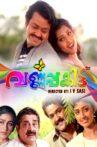 Varnapakittu Movie Streaming Online Watch on Amazon, Disney Plus Hotstar, ErosNow, Jio Cinema