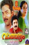 Vatsalyam Movie Streaming Online Watch on ErosNow, Jio Cinema