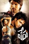 Vedam Movie Streaming Online Watch on MX Player, Sun NXT