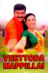 Veettoda Mappillai Movie Streaming Online Watch on ErosNow, Jio Cinema, MX Player, Sun NXT