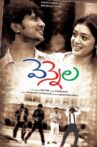 Vennela Movie Streaming Online Watch on Amazon