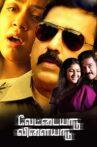 Vettaiyaadu Vilaiyaadu Movie Streaming Online Watch on Amazon, MX Player, Sun NXT
