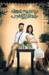 Vijay Superum Pournamiyum Movie Streaming Online Watch on Manorama MAX