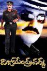 Vijayendra Varma Movie Streaming Online Watch on MX Player, Sun NXT