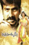 Vikramarkudu Movie Streaming Online Watch on Amazon, Disney Plus Hotstar