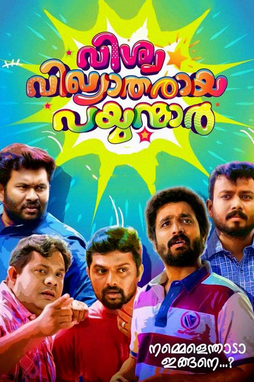 Vishwa Vikhyatharaya Payyanmar Movie Streaming Online Watch on Manorama MAX
