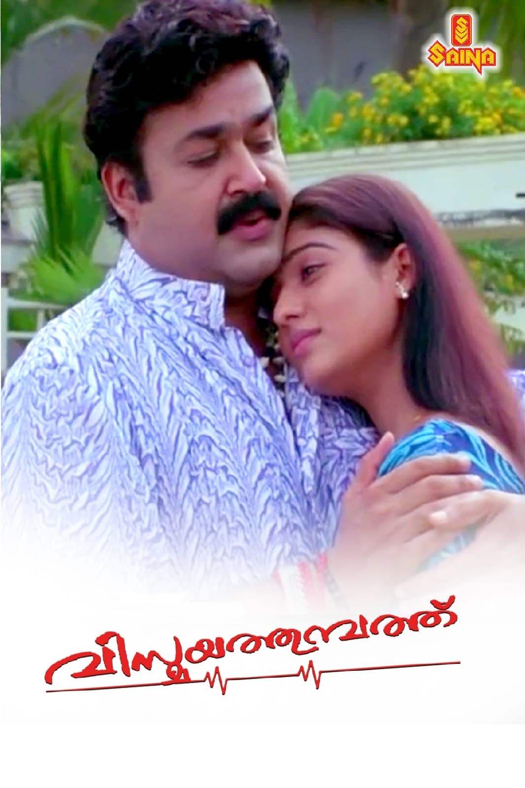 Vismayathumbathu Movie Streaming Online Watch on Amazon, ErosNow, Jio Cinema, Manorama MAX
