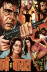 Yaadon Ki Baaraat Movie Streaming Online Watch on Zee5