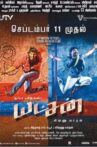 Yatchan Movie Streaming Online Watch on Hungama, Yupp Tv