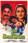 Yeh to Kamaal Ho Gaya Movie Streaming Online Watch on ErosNow, Jio Cinema, Zee5