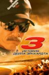 3: The Dale Earnhardt Story Movie Streaming Online