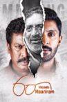 60 Vayadhu Maaniram Movie Streaming Online