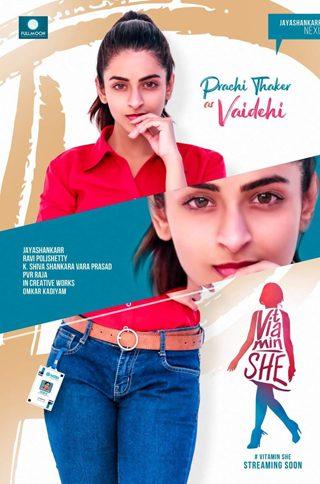 Vitamin She Telugu Movie Review
