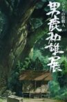 A Ghibli Artisan - Kazuo Oga Exhibition - The One Who Drew Totoro's Forest Movie Streaming Online