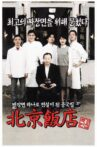 A Great Chinese Restaurant Movie Streaming Online