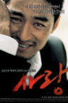 A Love Movie Streaming Online