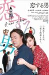 A Man in Love Movie Streaming Online