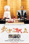 A Tale of Samurai Cooking - A True Love Story Movie Streaming Online