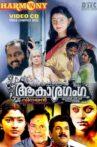 Aakasha Ganga Movie Streaming Online