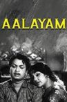 Aalayam Movie Streaming Online