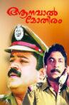Aanaval Mothiram Movie Streaming Online