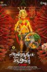 Aayirathil Iruvar Movie Streaming Online