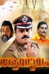 Aayudham Movie Streaming Online