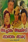 Acharam Ammini osaram Omana Movie Streaming Online
