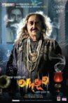 Adbhoot Movie Streaming Online