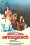 Adhyayam Onnu Muthal Movie Streaming Online