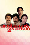 Adimakal Udamakal Movie Streaming Online